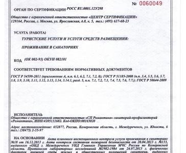 Сертификат проживание